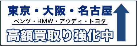 東京・大阪・名古屋高額買取強化中