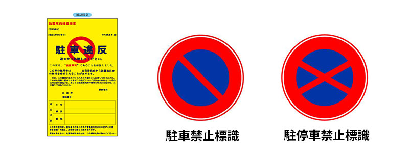 駐車違反標識マーク